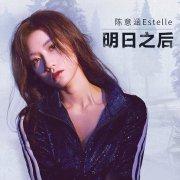 陈意涵Estelle新曲上线 独特嗓音与主题背景结合